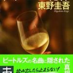 【読書】ウインクで乾杯