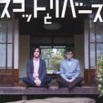【音楽】スコットとリバース