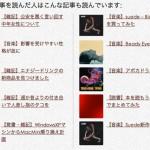 【WEB開発】LinkWithinからWordPress Related Postsに変えてみた。