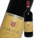 【雑記】王様の涙っていう安いワインが美味しいですね