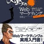 【読書】『沈黙のWebマーケティング』を読んだ