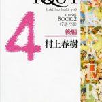 【読書】1Q84 BOOK2〈7月‐9月〉後編