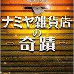 【読書】ナミヤ雑貨店